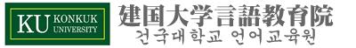 建国大学ホームページ(韓国語)